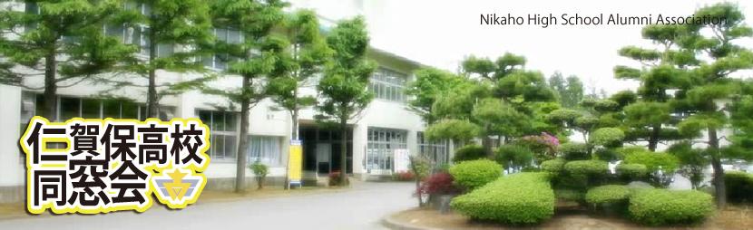 秋田県仁賀保高校同窓会